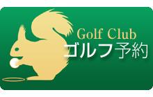 ゴルフ予約
