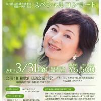 太田裕美さんライブポスター-01