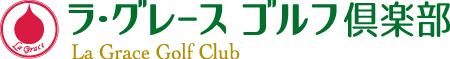 ラ・グレース ゴルフ倶楽部